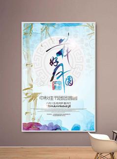 古典清新中秋节海报模板