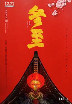 红色大气二十四节气冬至海报