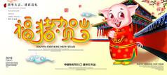 小清新2019春节海报