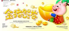 金猪贺岁春节海报