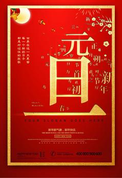 创意红色新年元旦快乐海报