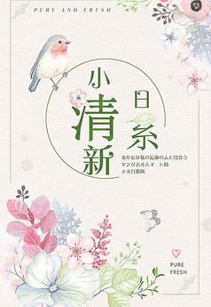 小清新日系海报