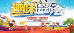 儿童趣味运动会海报
