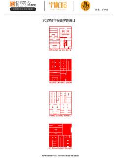 新年印章风格字体设计