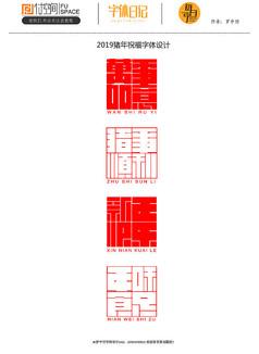 新年印章风格风格字体设计