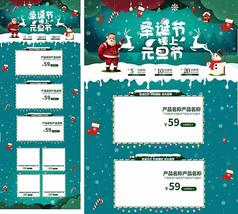 圣诞节元旦节淘宝宣传页