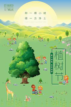 绿色植树节海报