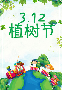 绿色卡通植树节海报