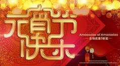 金色元宵节快乐海报