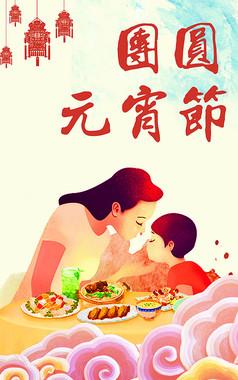 团圆元宵节海报