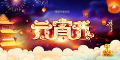 金色云彩元宵节海报