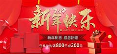 2019新年快乐海报