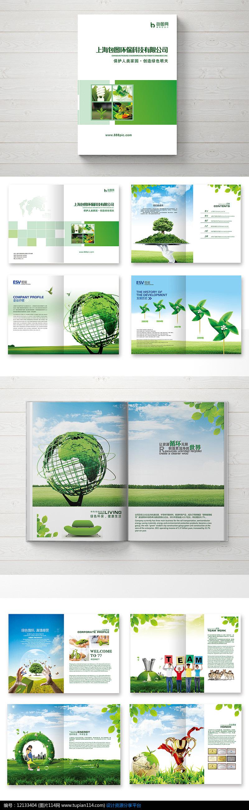 通用整套绿色环保画册