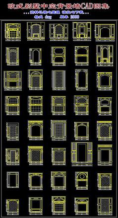 欧式别墅中空背景墙CAD图集