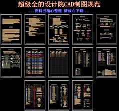 超级全的设计院CAD制图规范
