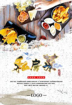 美味私房菜海报