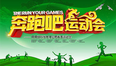 奔跑吧运动会海报