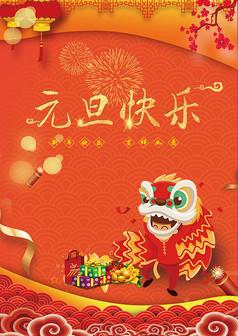 元旦节庆祝海报模板