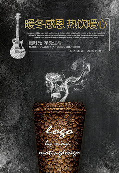 暖冬咖啡海报