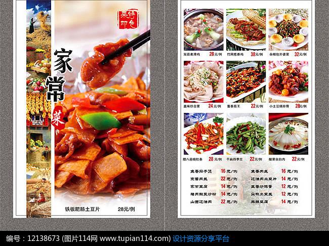 菜谱家常菜图片v菜谱菜谱免费下载_菜单菜谱P饭店模板扇贝丁图片