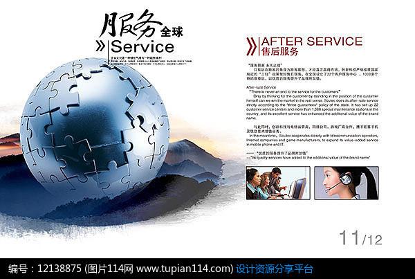 服务全球画册内页