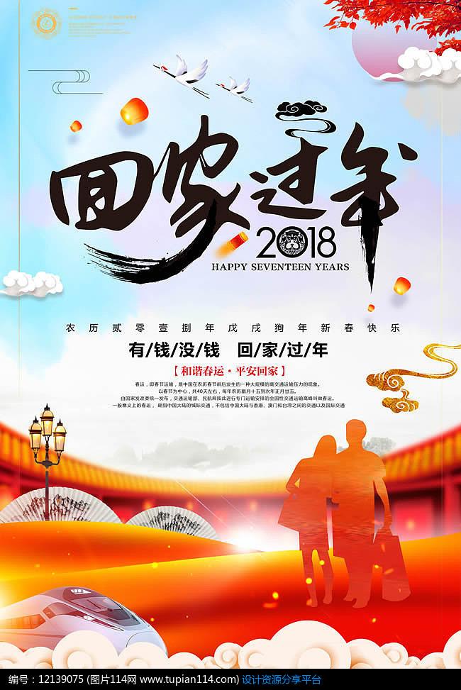 春节回家过年海报psd