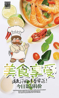 清新美食海报