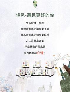 小清新茶叶海报