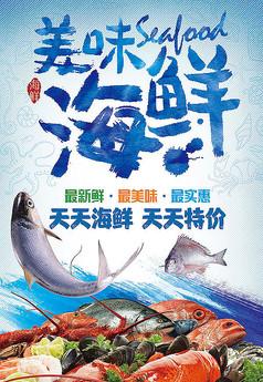 美味海鲜海报