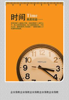 企业文化展板海报