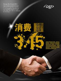 消费者权益日主题海报