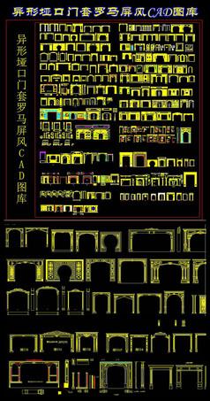 异形垭口门套罗马屏风CAD图库