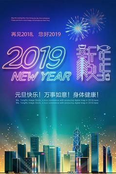 新年快乐2019海报