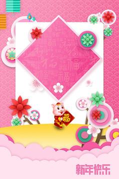 粉色新年快乐海报