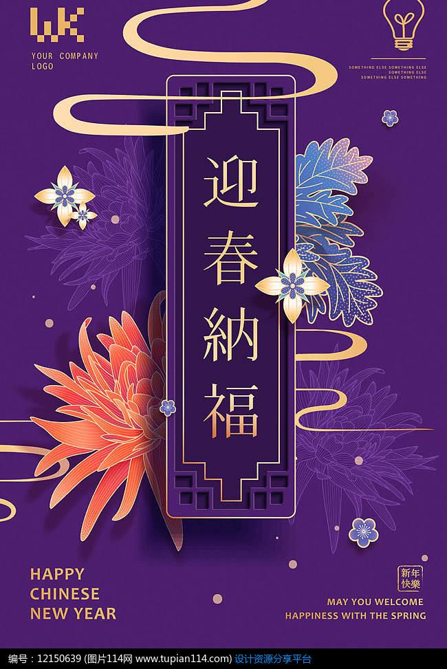 2019迎春纳福春节海报