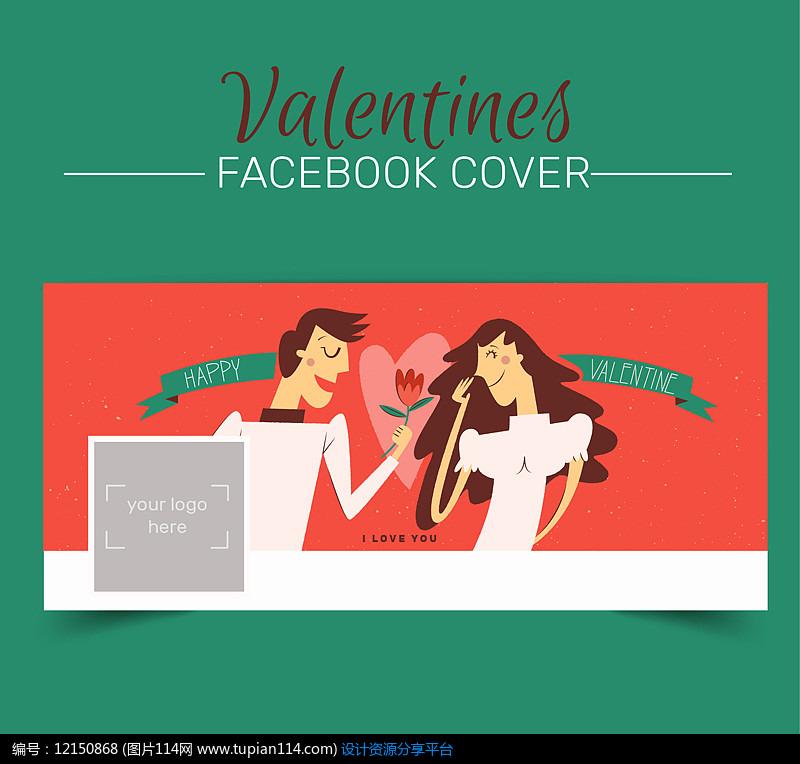 创意情人节脸书封面图片AI矢量图设计素材
