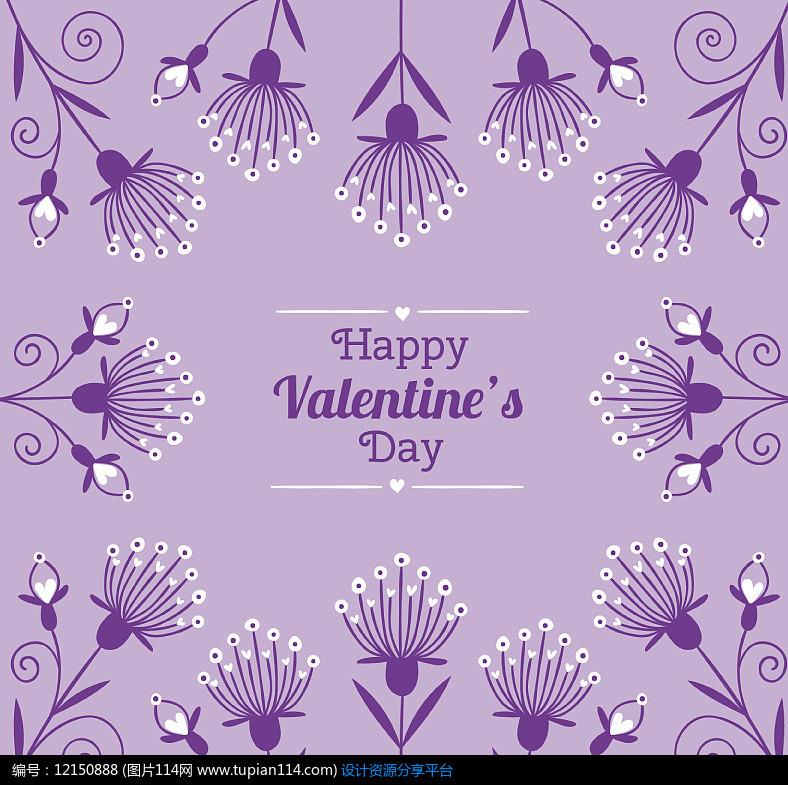 情人节紫色花卉AI矢量图设计素材