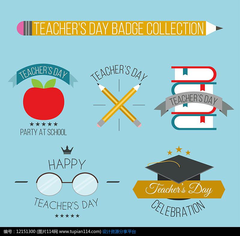 5款创意教师节徽章AI矢量图设计素材