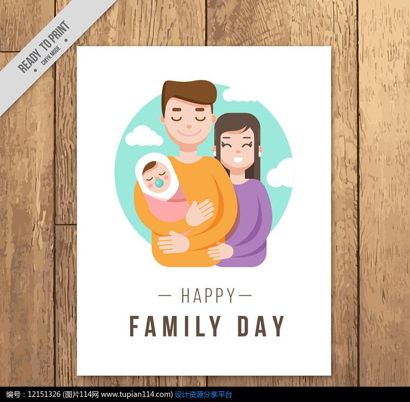幸福三口之家家庭日贺卡AI矢量图设计图