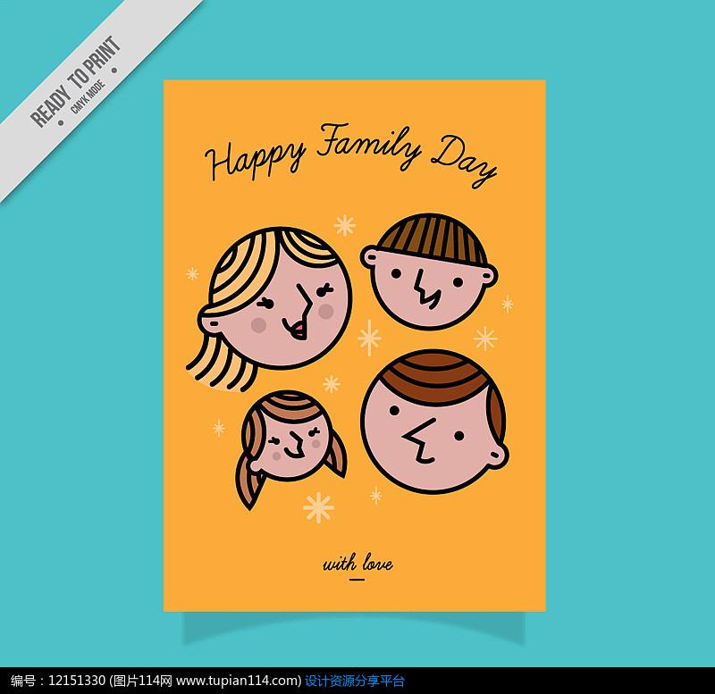 国际家庭日头像贺卡AI矢量图设计素材