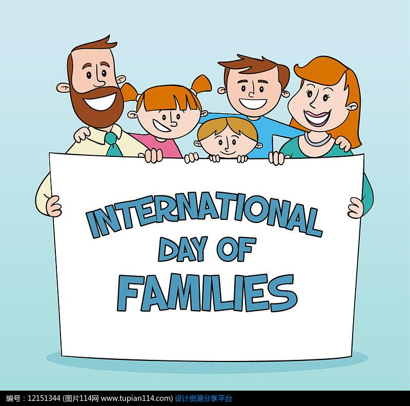 卡通国际家庭日贺卡AI矢量图设计素材