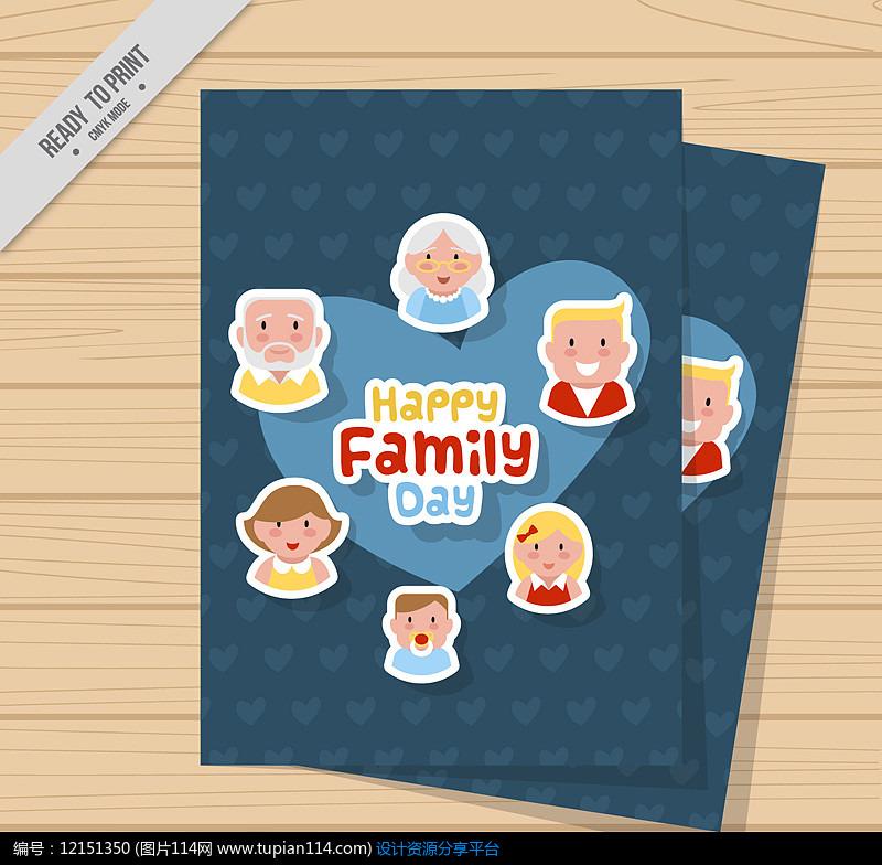 可爱家人头像家庭日贺卡AI矢量图设计素材