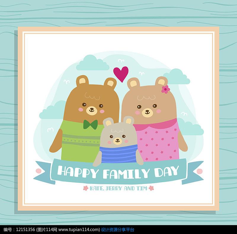 可爱熊家庭节日贺卡AI矢量图设计素材
