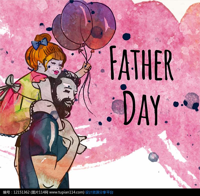 水彩绘父亲节父女AI矢量图设计素材