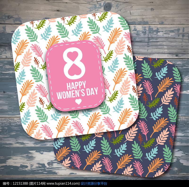 2款彩色妇女节贺卡AI矢量图平面设计素材