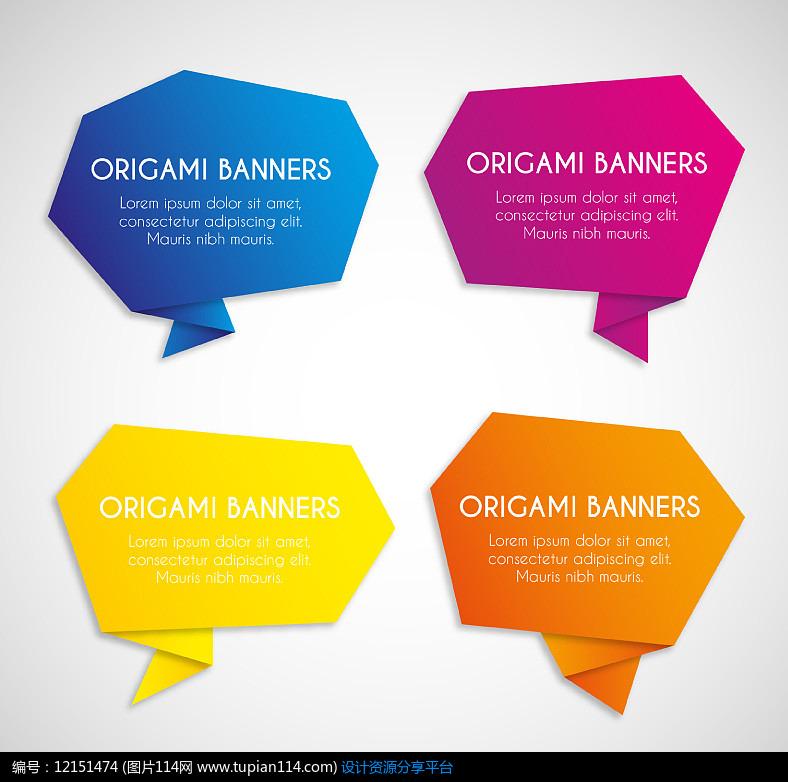 4款彩色折纸bannerAI矢量图平面设计图