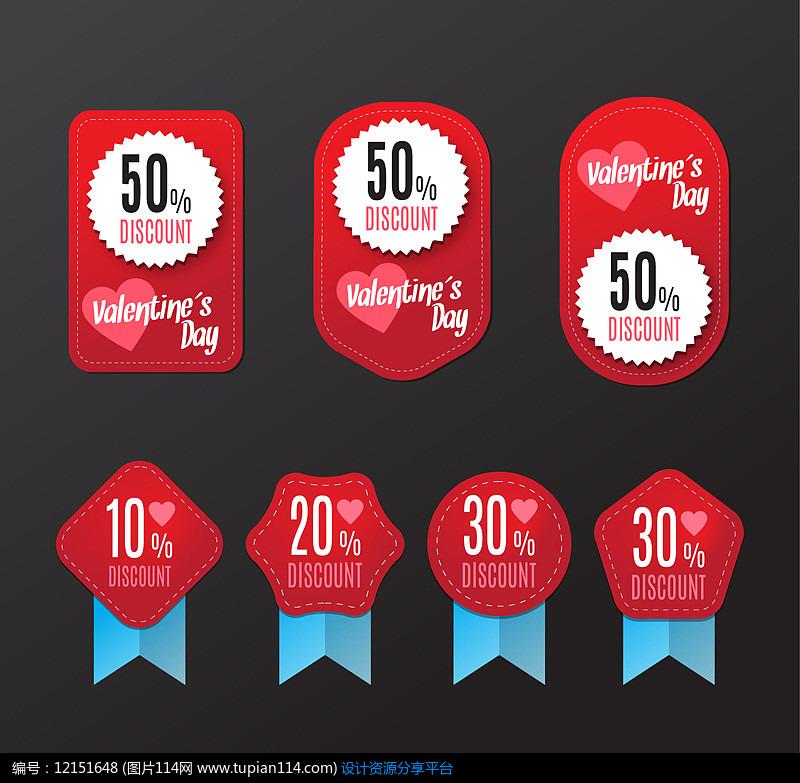 创意7款情人节促销标签Ai矢量图设计图
