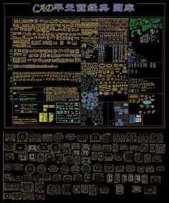 CAD平立面经典 图库