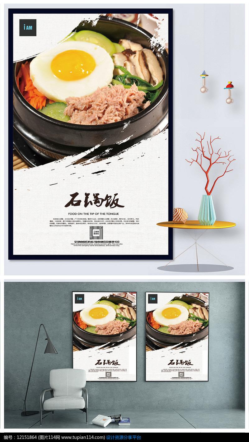 石锅饭宣传海报