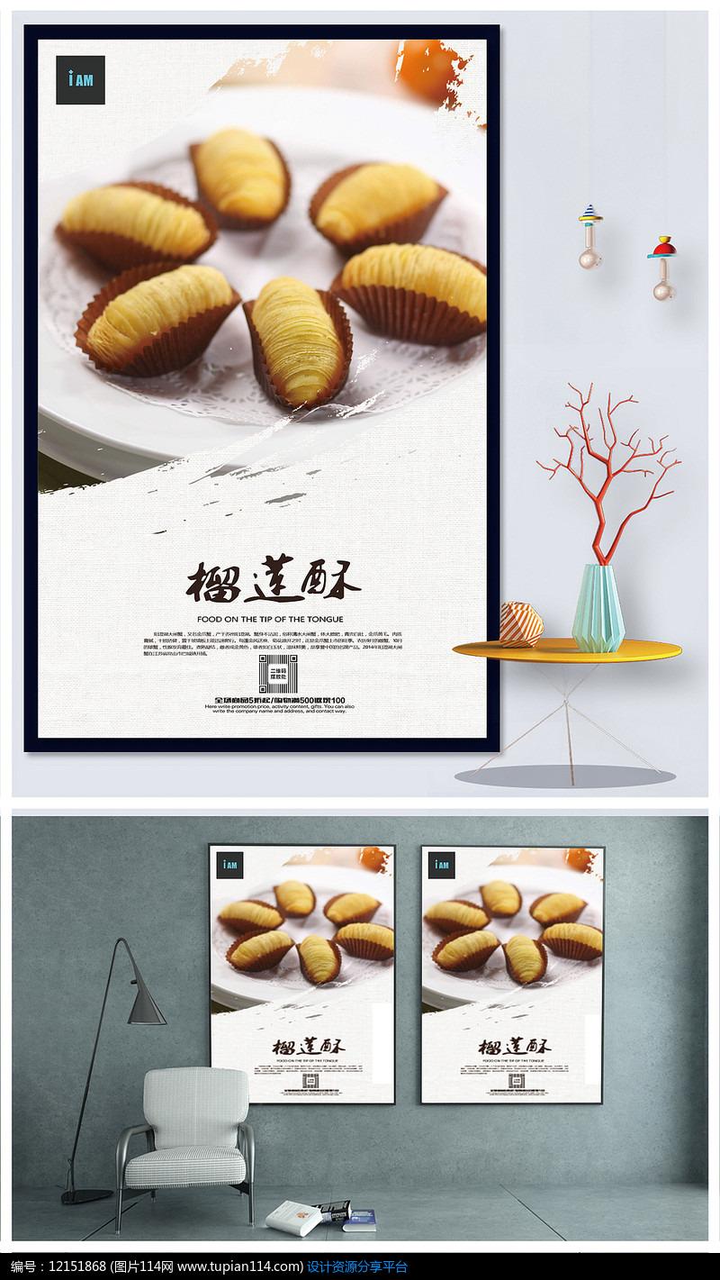榴莲酥海报